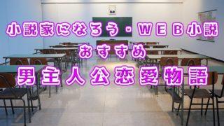 小説家になろう・WEB小説おすすめの男主人公恋愛物語【随時更新】